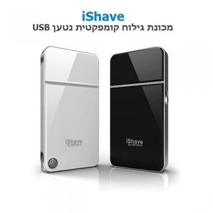 iShave WhiteBlacks